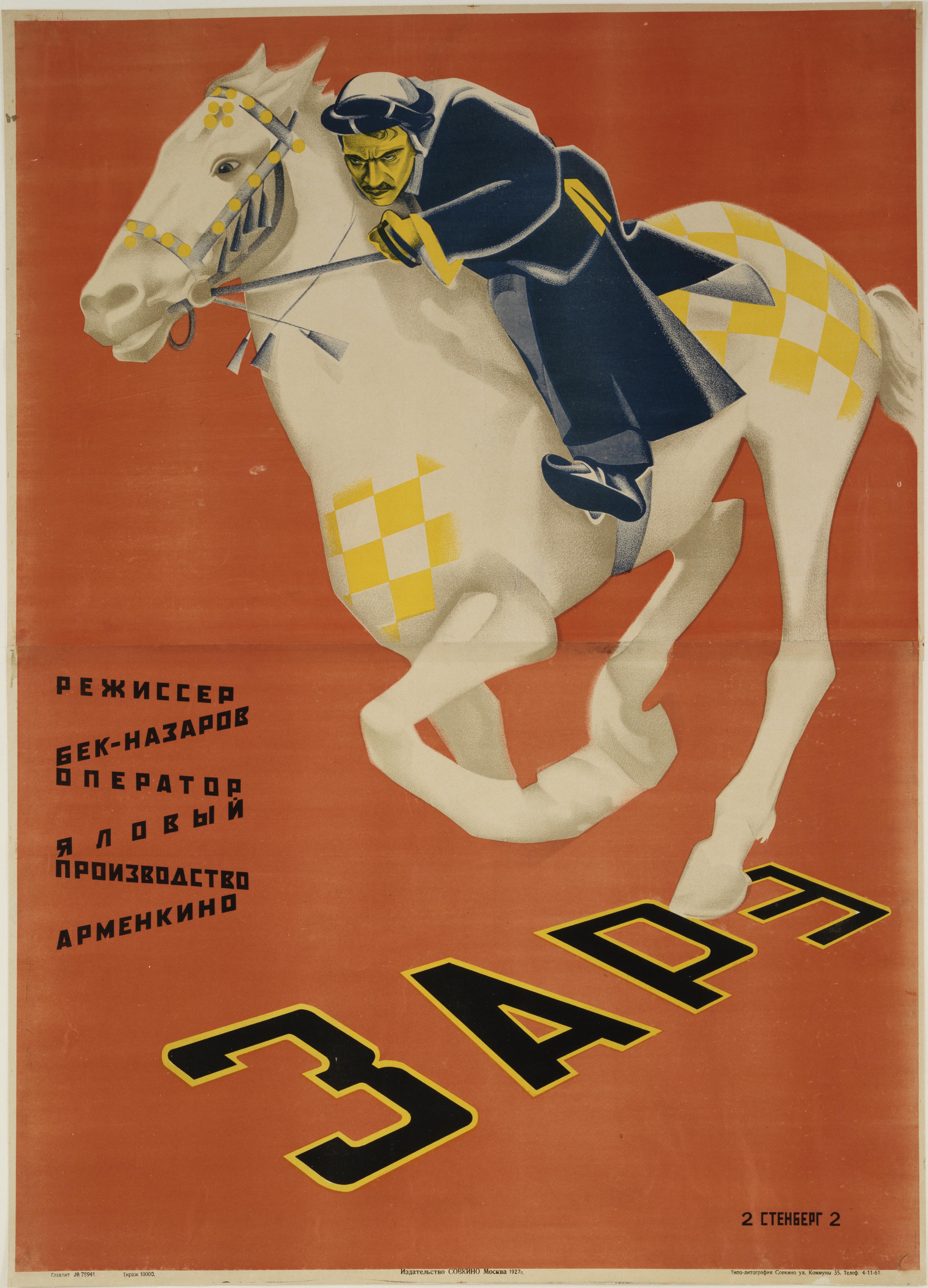 Poster design 1900 - Vladimir Stenberg Artist Russian 1899 1982 Georgii Stenberg Artist Russian 1900 1933 Title Zare Work Type Graphic Design Date C
